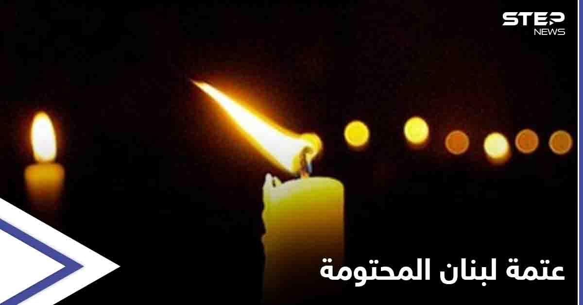"""لبنان سيغرق بـ """"العتمة"""" بعد أيام عقب تحذير حكومي بنفاد """"أموال الكهرباء"""""""