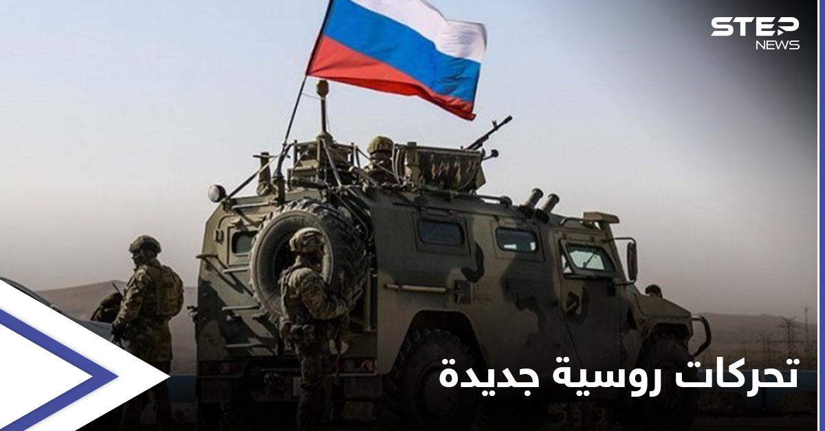 القوات الروسية ترعب أهالي القامشلي