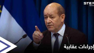 فرنسا: بدأنا بإجراءات تقييدية ضد مسؤولين في لبنان