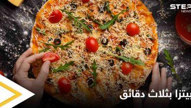 """هل تحب البيتزا.. إليك """"اختراع"""" يحضرها في 3 دقائق"""