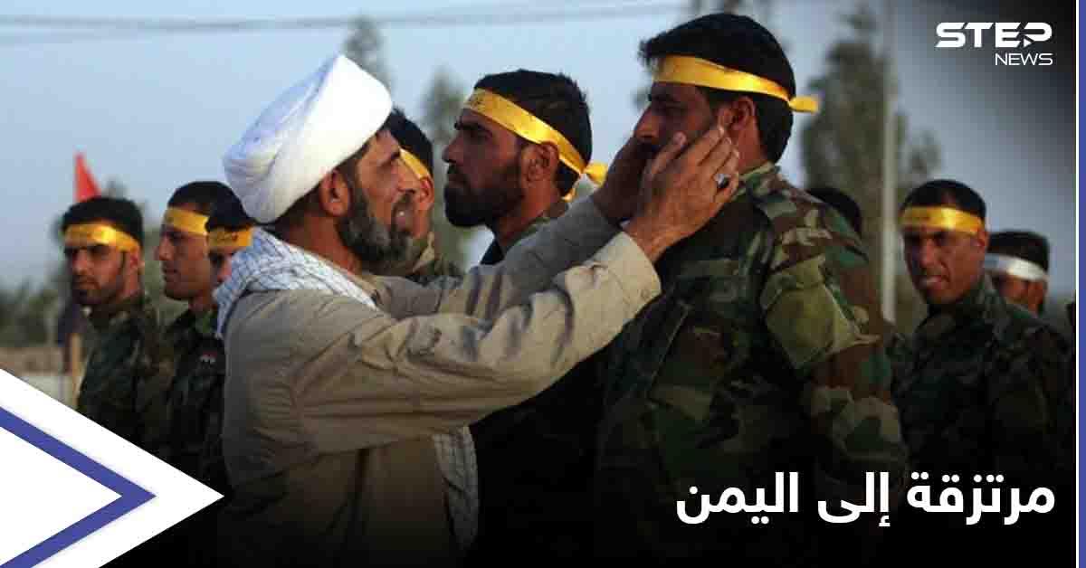 لمساندة الحوثيون بـ مأرب.. الميليشيات الإيرانية تُرسل منتسبيها من سوريا إلى اليمن