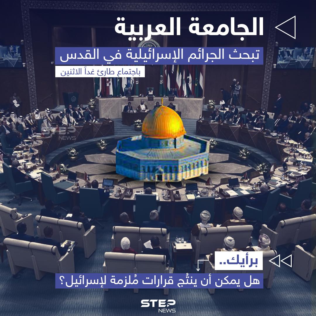 يعقد مجلس جامعة الدول العربية، اجتماعاً طارئاً على مستوى المندوبين الدائمين، غداً الإثنين، لبحث الجرائم الإسرائيلية في القدس