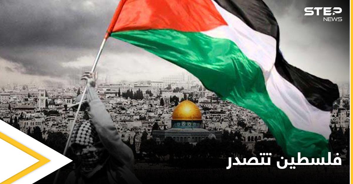 فلسطين تتصدر
