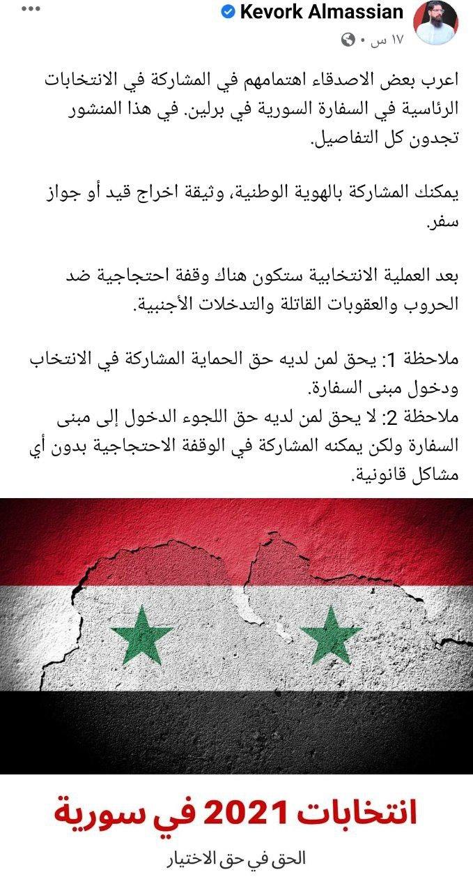 السوريين برلين