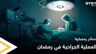 Surgery in ramadan 204052021