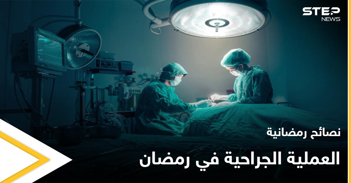 نصائح رمضانية | العملية الجراحية في رمضان