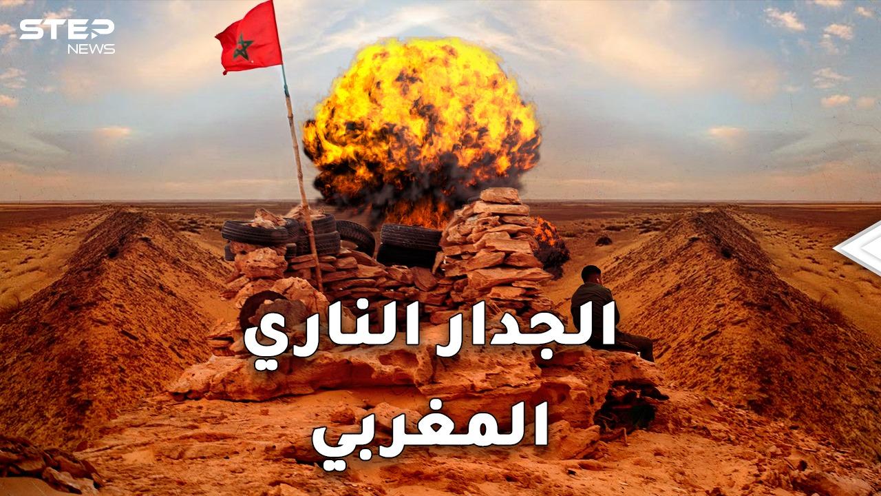 جدار النار المغربي
