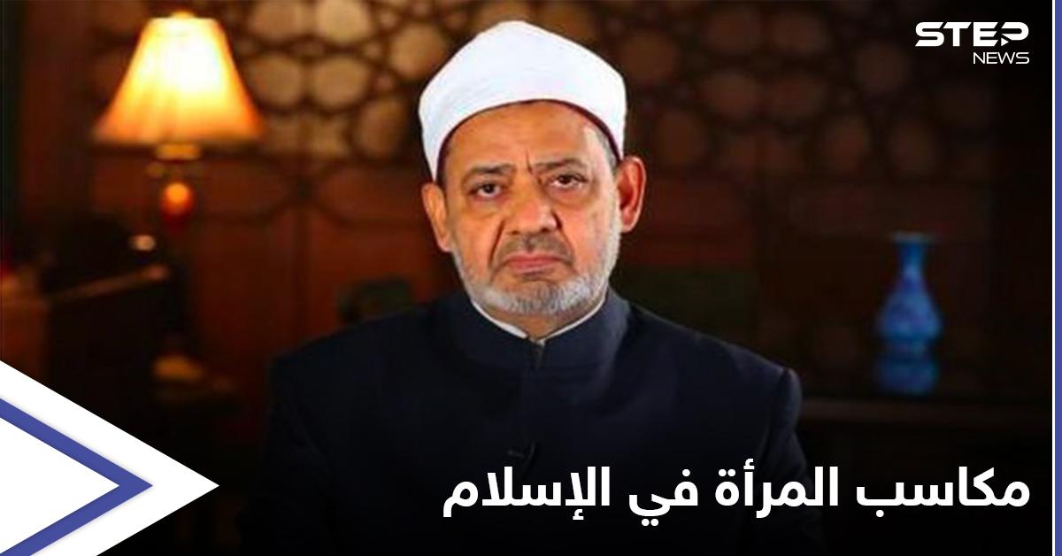 شيخ الأزهر: لا وجود لبيت الطاعة في الإسلام وللمرأة الحق بتقلد الوظائف العليا