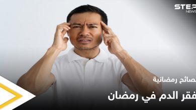 anemia in ramadan 203052021
