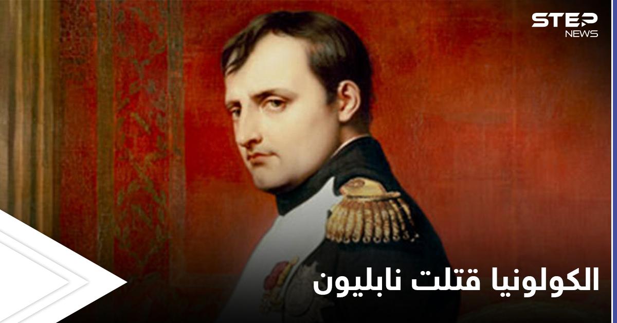 ثلاث زجاجات من الكولونيا يومياً هل كانت سبب مقتله... حقائق حول وفاة نابليون بونابارت تكشف لأول مرة