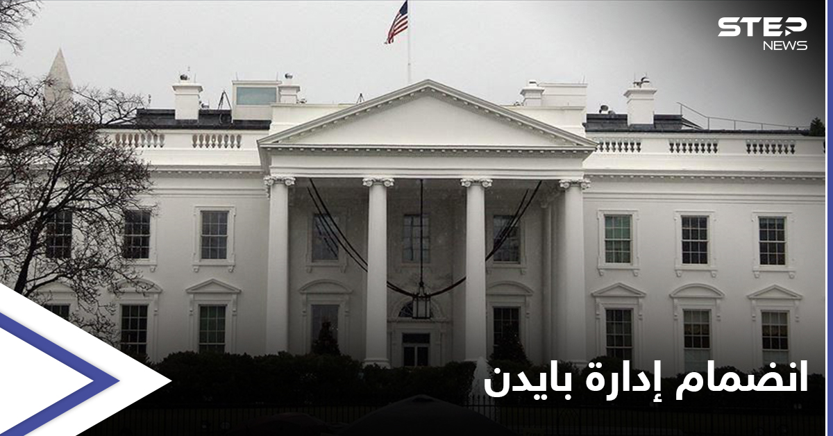 بعد إحجام ترامب عنها... الولايات المتحدة تنضم لحملة عالمية لـ مكافحة التطرف