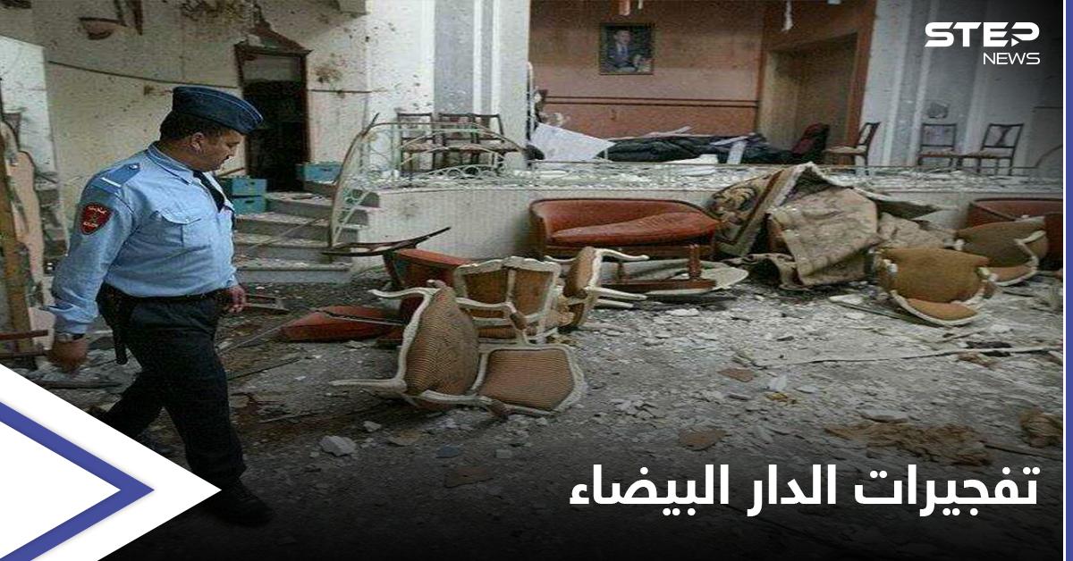 """18 عاماً على تفجيرات الدار البيضاء... تحديات """"صعبة"""" أمام المغرب لمواجهة التطرف والإرهاب"""