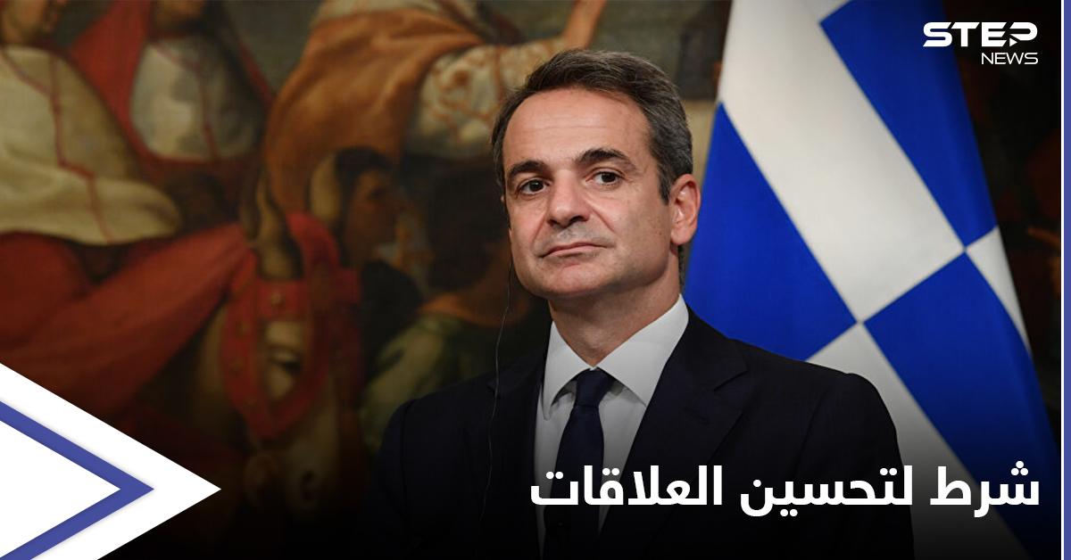 اليونان تشير إلى طريقة وحيدة لتحسين العلاقات مع تركيا