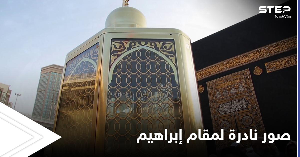 شؤون الحرمين تنشر صوراً نادرةً وحديثةً لمقام سيدنا إبراهيم في مكة المكرمة بأحدث التقنيات (صور)