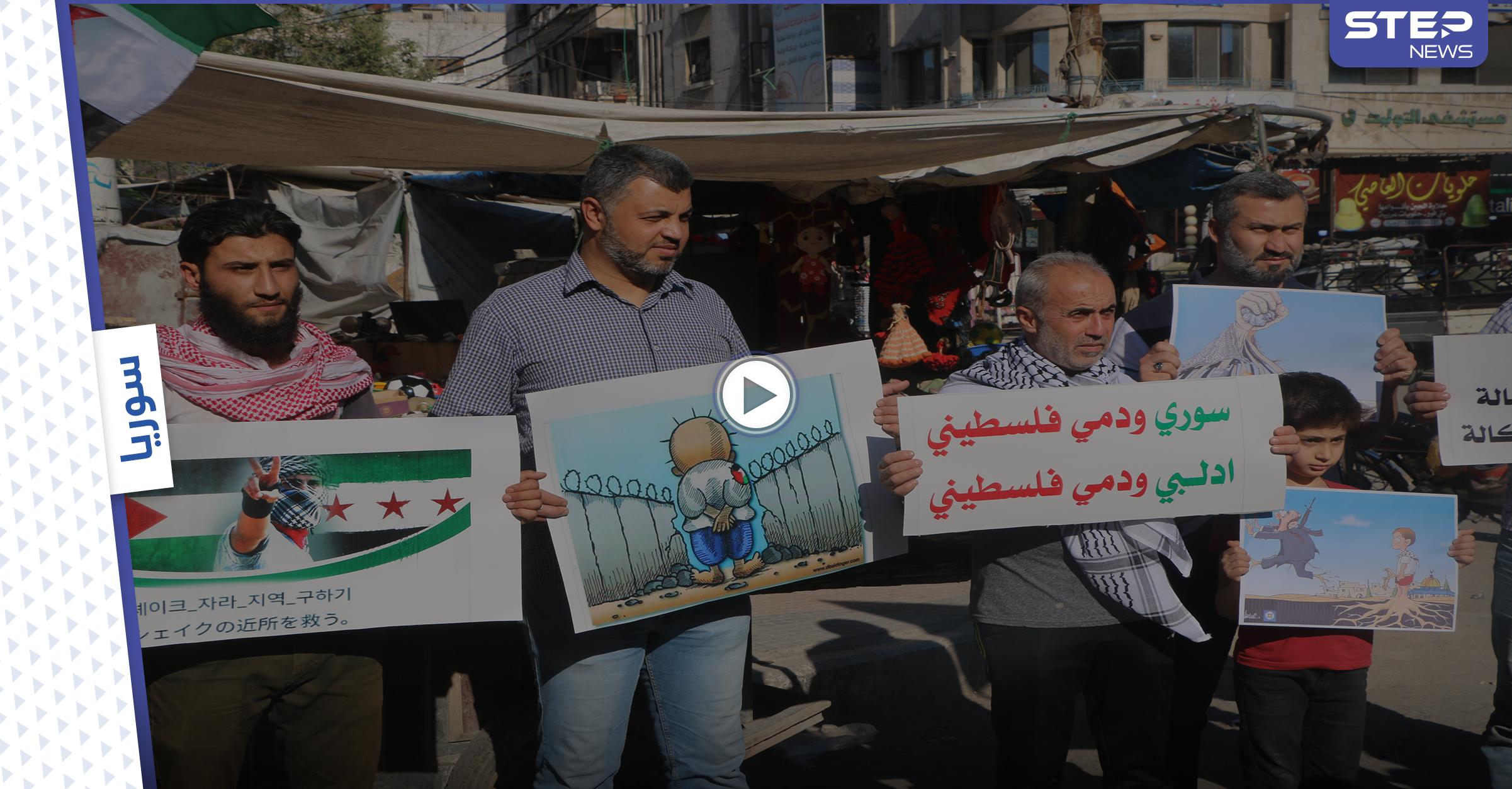 وقفة تضامنية وسط إدلب دعماً لفلسطين