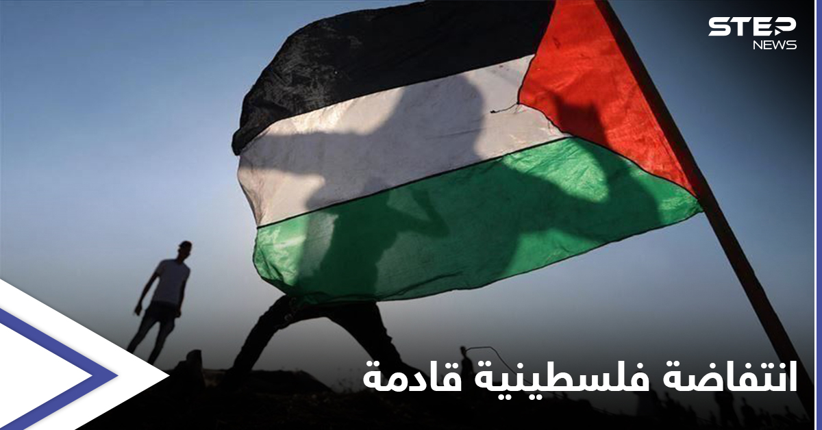 """انتفاضة فلسطينية ثالثة تتبلور.. بايدن قد يعطيها الضوء الأخضر وأولمرت يحذر من """"السيناريو الأسوء"""""""