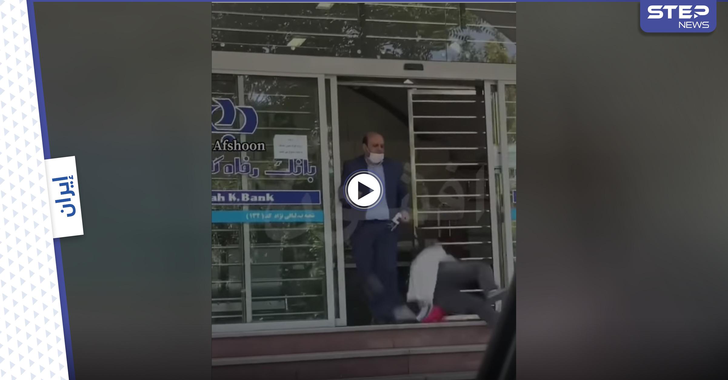 بالفيديو|| امرأة إيرانية تتعرض للضرب والركل من قبل موظفي بنك رعاية العمال.. والإدارة توضح