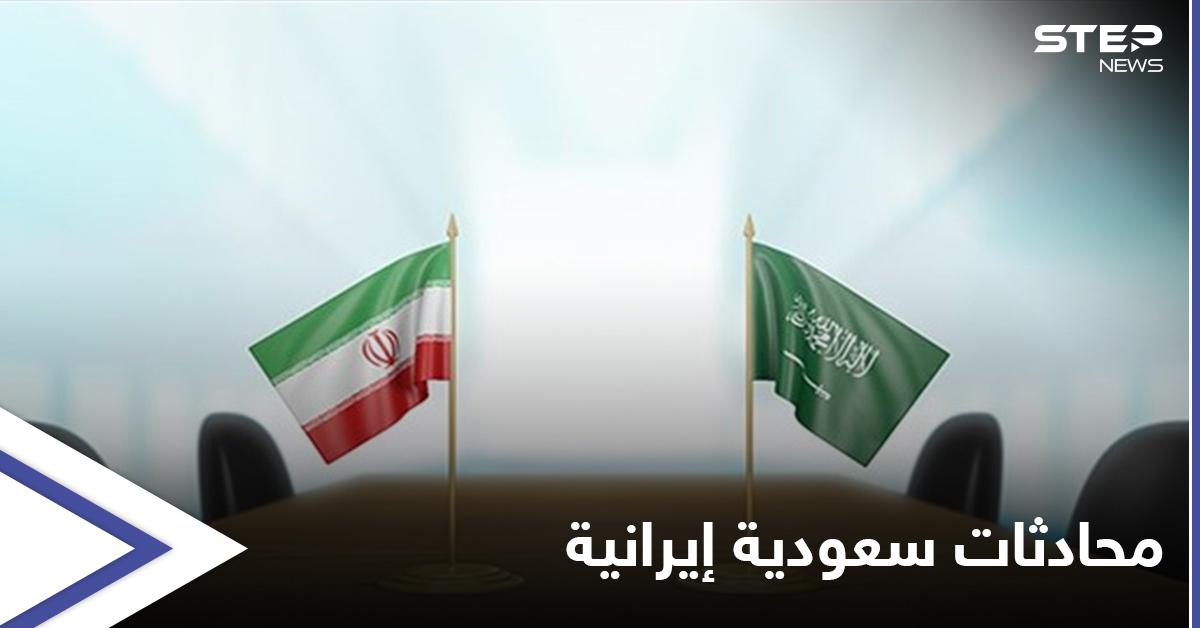 السعودية تؤكد إجراء محادثات مع إيران وتكشف الهدف منها