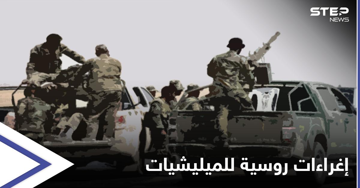 بـ الإغراءات.. روسيا تستقطب عناصر الميليشيات الإيرانية بدير الزور