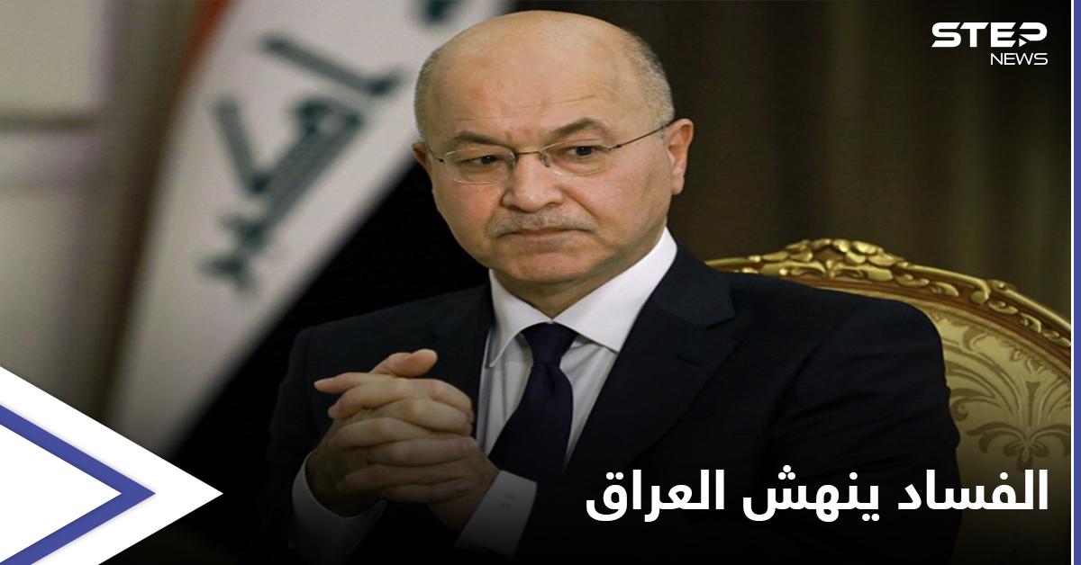 """الرئيس العراقي يفجر مفاجأة كبرى حول """"صفقات الفساد منذ الغزو الأمريكي ... و""""نصف مليون"""" دولار ثمناً للترشح للانتخابات المقبلة"""