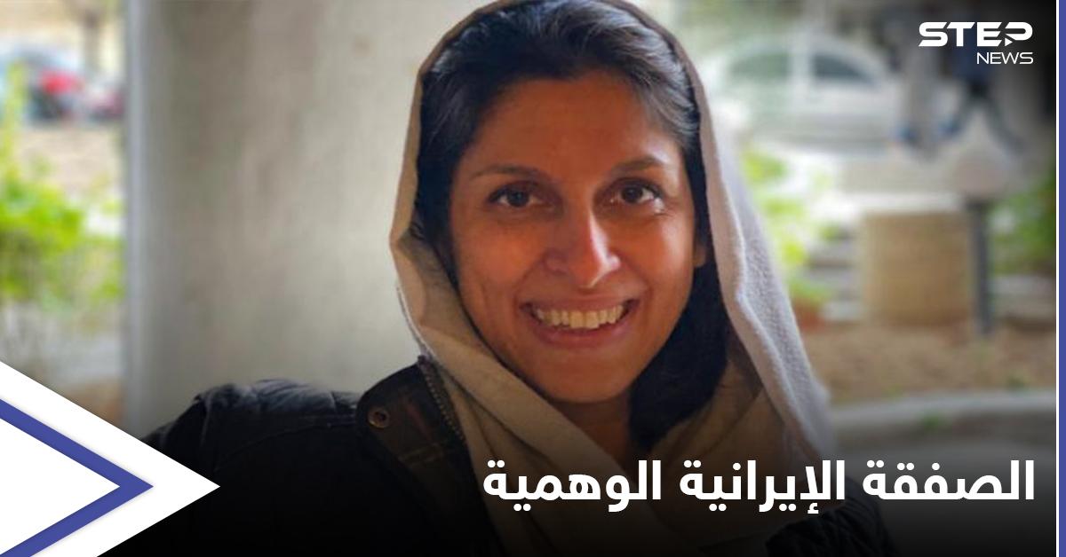 ابتزاز بمبلغ فلكي... لندن تنفي وجود صفقة مع إيران للإفراج عن السجينة راتكليف