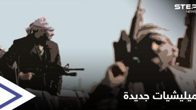 new militias 210052021