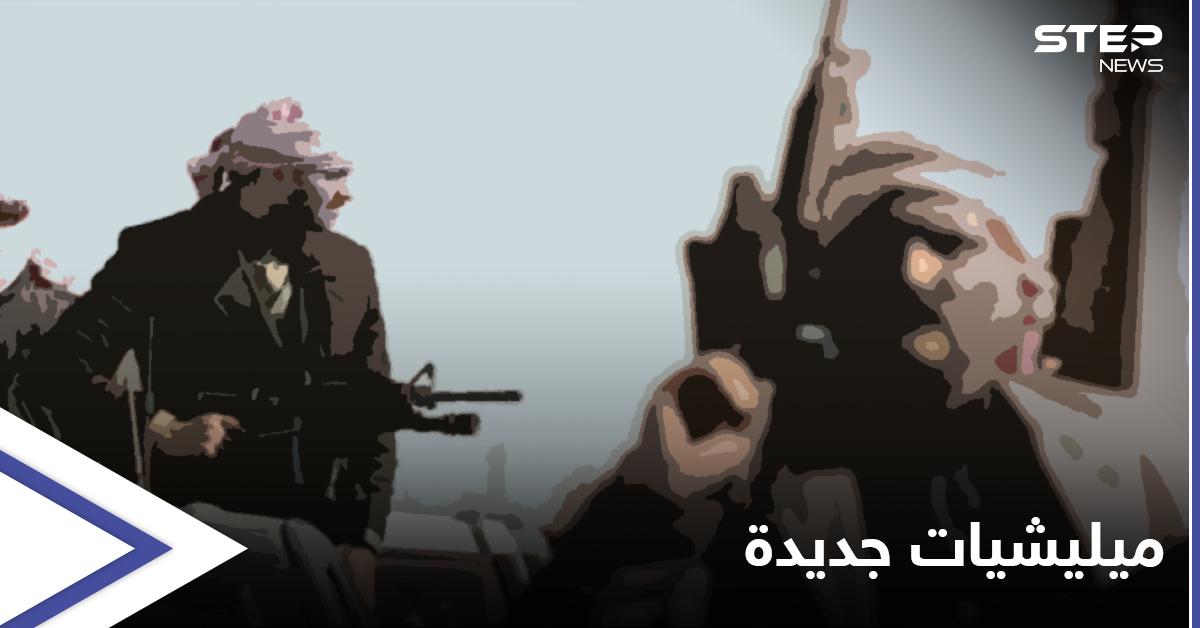 قوة رديفة للحرس الثوري... ميليشيات إيرانية تتشكّل حديثًا من أبناء عشائر دير الزور