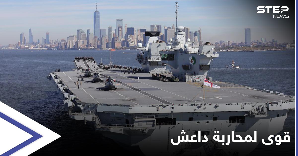 بريطانيا تنشر أقوى وأضخم سفينة حربية لمحاربة داعش في العراق وسوريا