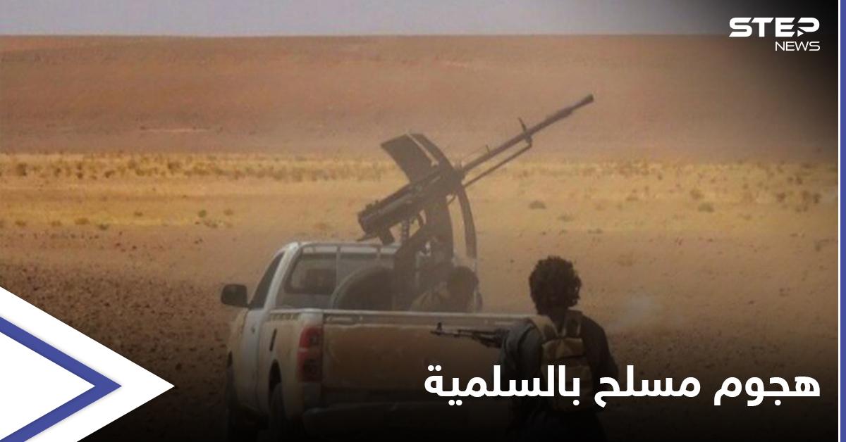 ميليشيات إيرانية أم داعش؟.. روايتان لهجومٍ مسلح أوقع قتلى بريف السلمية