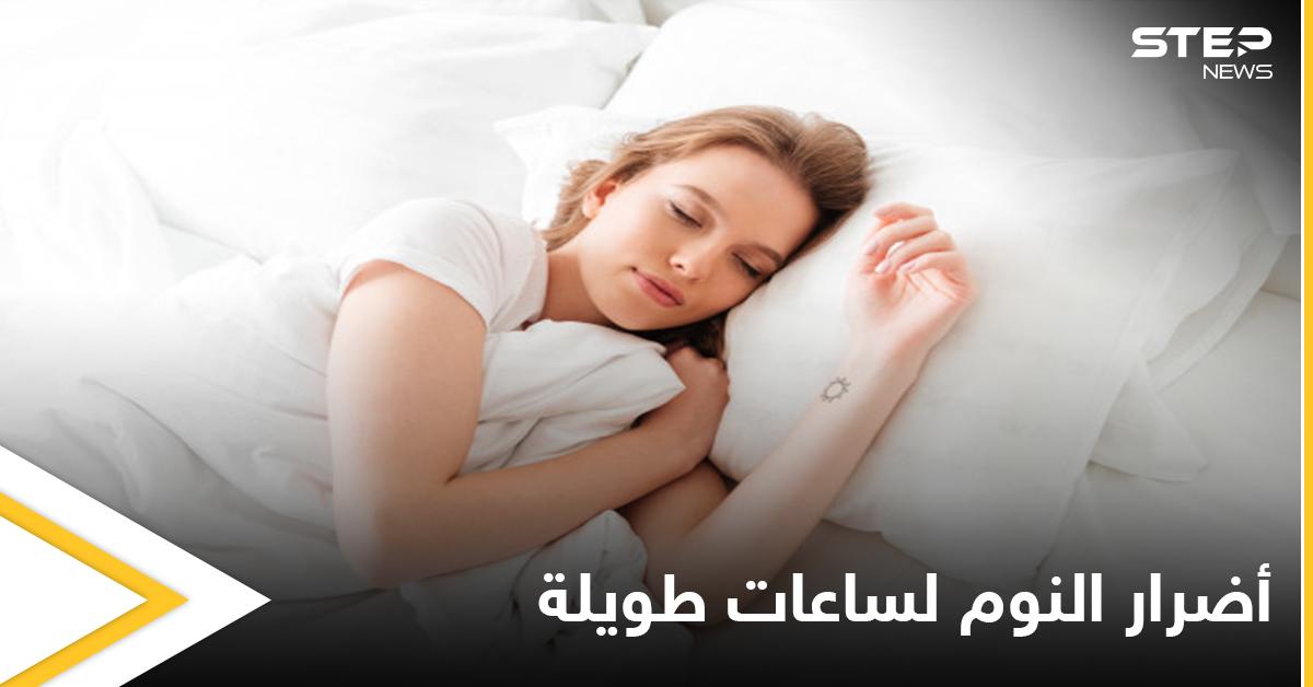 يسبب السمنة والاكتئاب.. تعرّف على ما يحدث في جسمك عند النوم لساعات طويلة