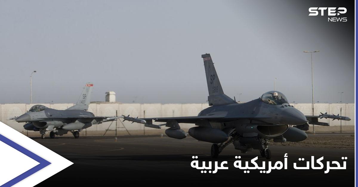 مقاتلات أمريكية تصل قاعدة جويّة سعوديّة وتدريبات مصرية أمريكية تنطلق بالبحر الأحمر