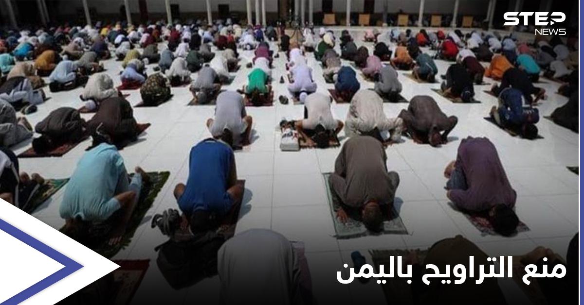 """صلاة التراويح... الأزهر يدين منع إقامتها بتهديد السلاح في مناطق يمنية وفرض """" مذهب ديني معين"""""""
