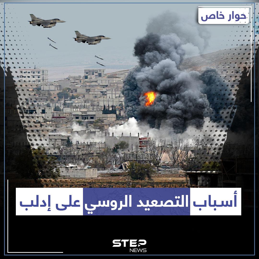اسباب التصعيد الروسي على ادلب
