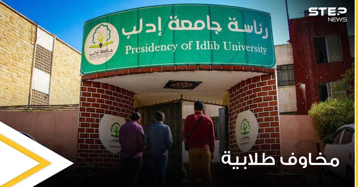جامعة إدلب السورية
