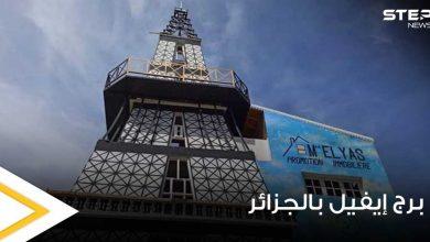جزائري صمم منزله على شكل برج إيفيل