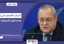 خبير بمجلس الشؤون الدولية الروسي يكشف سبب التصعيد على إدلب ويتحدث عن معركة قادمة لا محالة