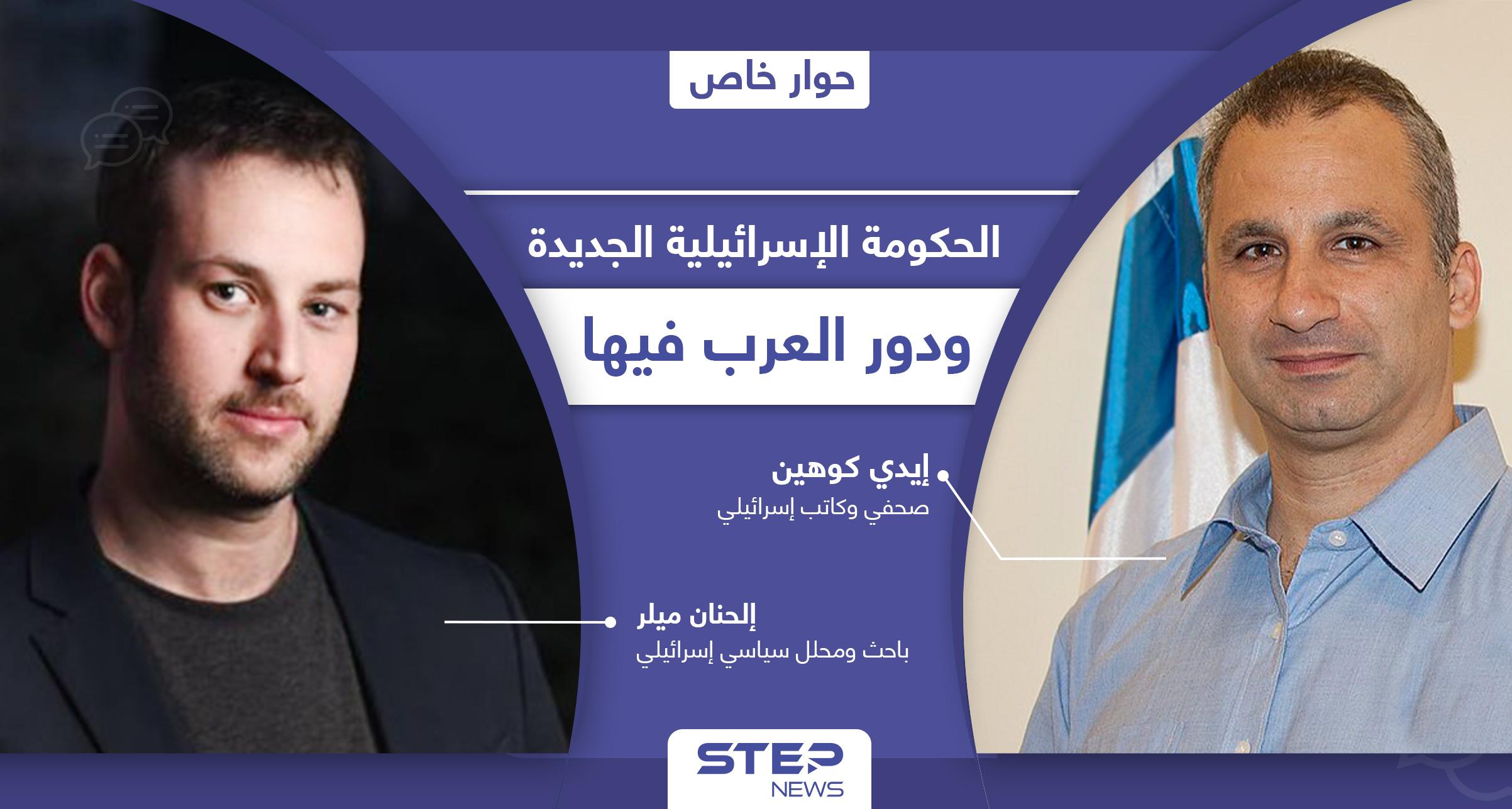 أول وجود عربي وإسلامي بالتاريخ في الحكومة الإسرائيلية الجديدة كيف أطاح بنتيناهو بعد حكم 12 عاماً