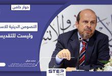 محمد حبش يتحدث عن 9 قضايا جدلية في الإسلام بينها تغيير النصوص الدينية وعدم تقديسها