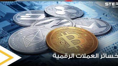 خسائر العملات الرقمية