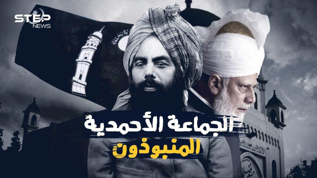 الجماعة الأحمدية .. معتقدات دينية وضعت بأوامر بريطانية فما قصتهم مع المهدي المنتظر