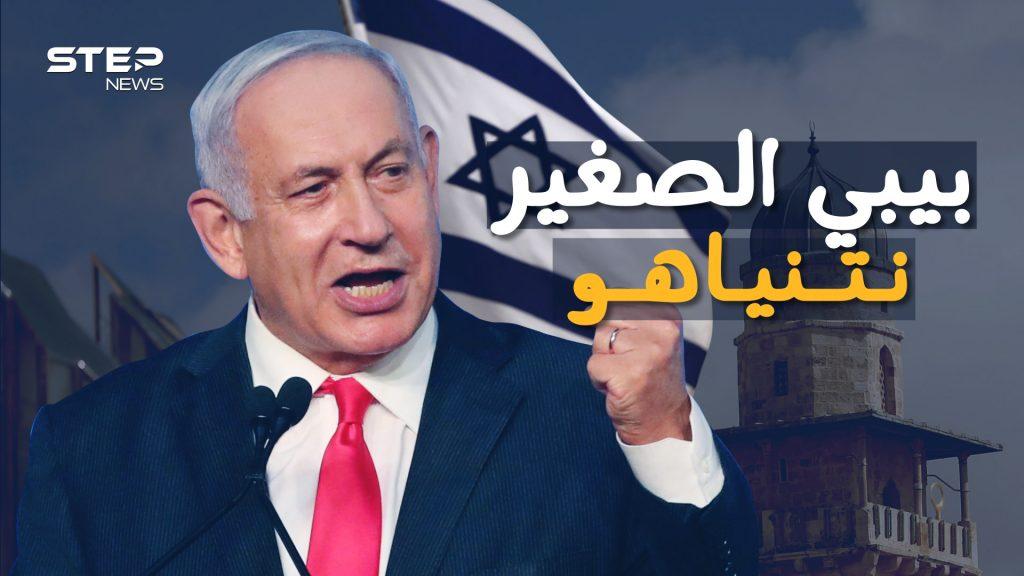 بنيامين نتنياهو يحبه شارون ويكرهه الإسرائيليون .. كيف استغل مقتل أخيه للصعود للسلطة