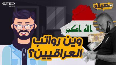 مصباح - من يسرق رواتب العراقيين كل شهر؟