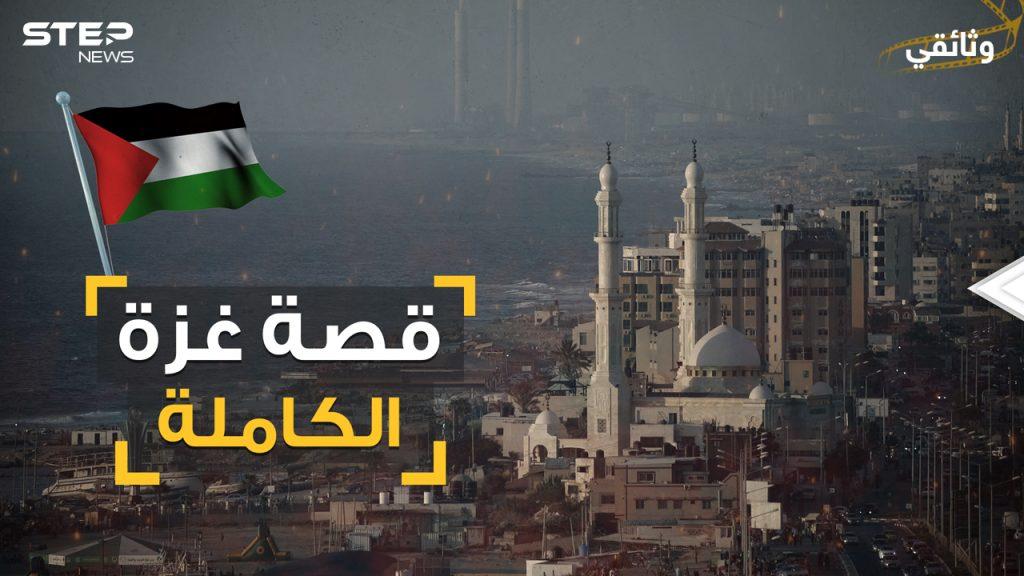 وثائقي غزة