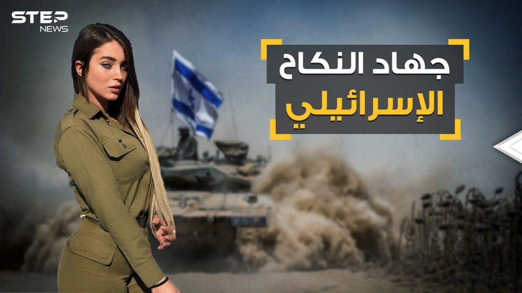 جهاد النكاح الإسرائيلي
