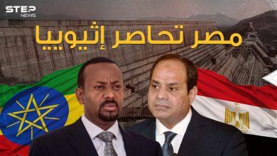 القاهرة تُطبق الحصار على أديس أبابا .. فهل تضرب مصر سد النهضة؟