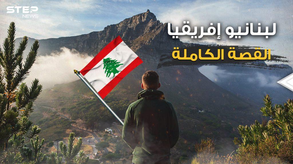 لبنانيو إفريقيا