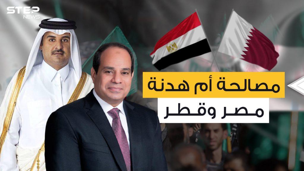 مصر وقطر .. بعد سنوات من العداء لماذا تتودد الدوحة للقاهرة في هذا التوقيت؟