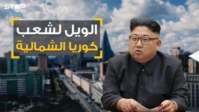 لا جينز ولا قصات شعر ولا أفلام.. زعيم كوريا الشمالية يفاجئ الكوريين والعالم بقوانين جديدة مرعبة