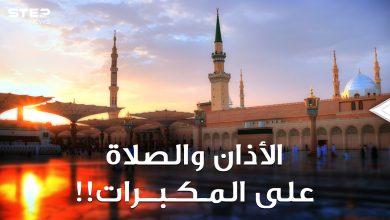 """""""بن باز"""" ينتصر، لا صلاة ولا قرآن بالسعودية على مكبرات المساجد! الأذان المرتفع هوية أم ضجيج؟"""