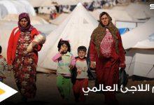 يوم اللاجئ العالمي